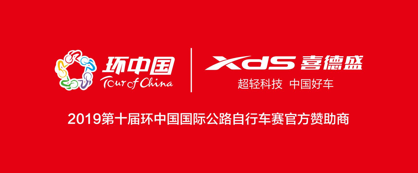 2019环中国永州宁远赛段,喜德盛洲际车队斩获赛段冠军,为中国车队喝彩!